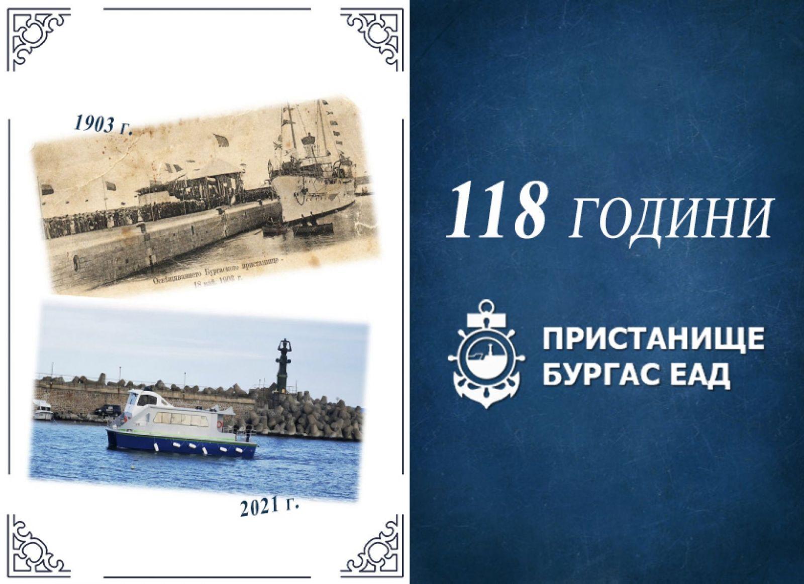 Вижте програмата за отбелязване 118 години Пристанище Бургас и Европейския морски ден