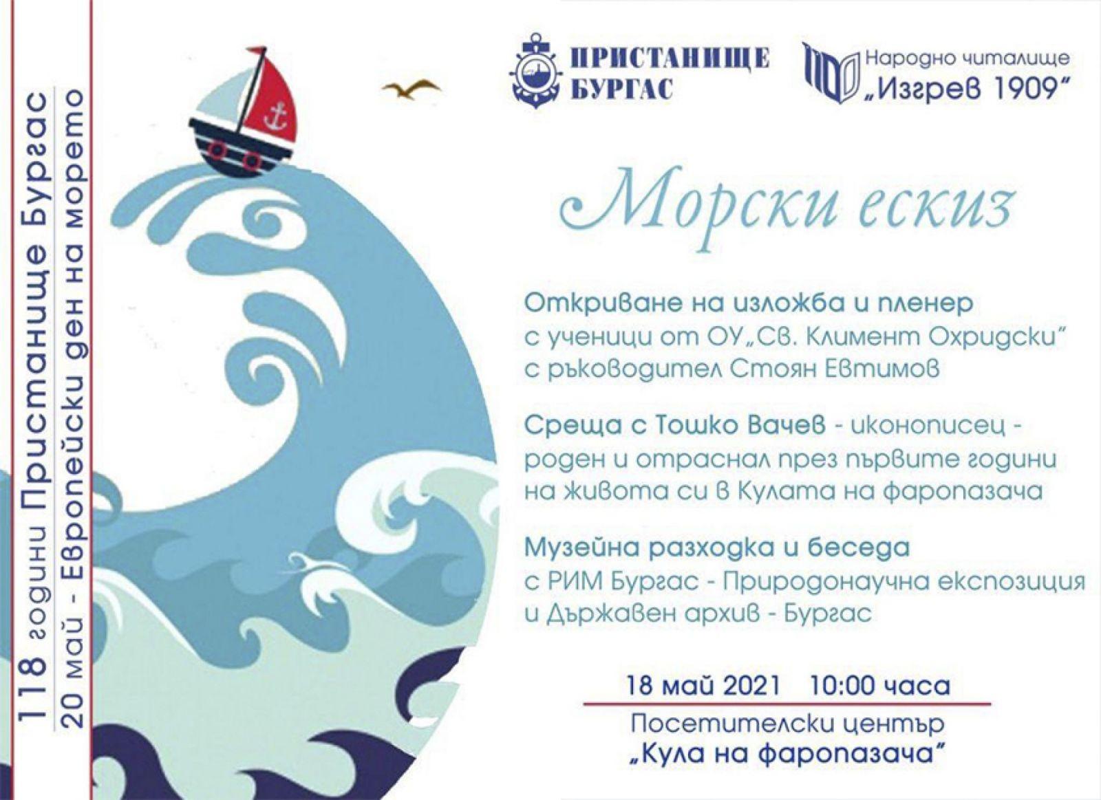 На 18 май: Представяне, фото-изложба и демонстрационни пътувания с новия еко-катамаран в Бургас