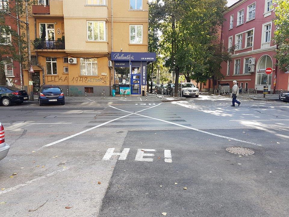 Само за Европа-та сме! Безумие по български – как се заличава пешеходна пътека! (СНИМКИ)