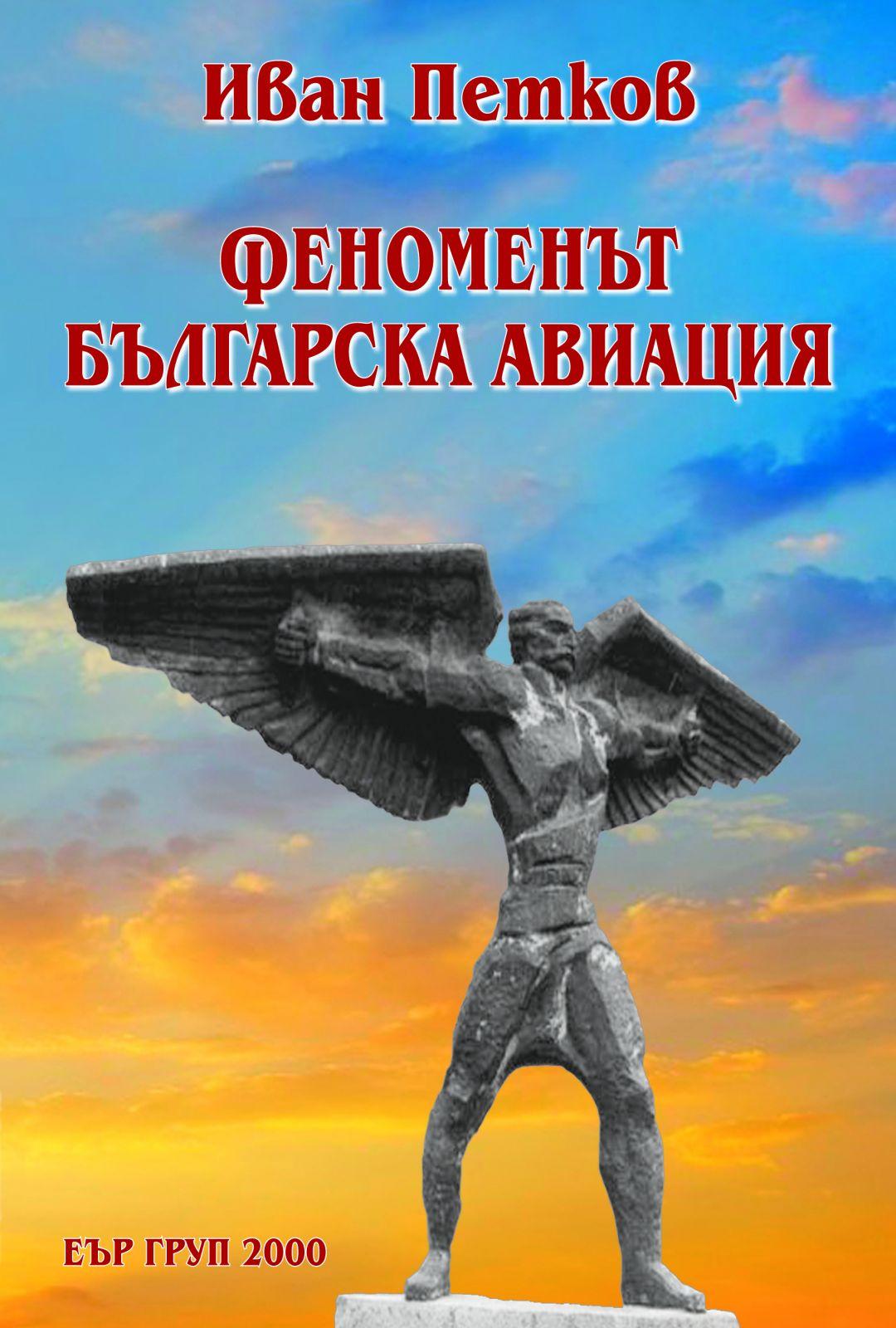 """ПОКАНА: АВИАЦИОННИЯТ АВТОР ИВАН ПЕТКОВ ПРЕДСТАВЯ НОВА КНИГА """"ФЕНОМЕНЪТ БЪЛГАРСКА АВИАЦИЯ"""""""