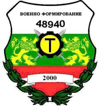 20 ГОДИНИ ТРАНСПОРТЕН БАТАЛьОН БУРГАС! ВФ 48 940 ПРАЗНУВА!