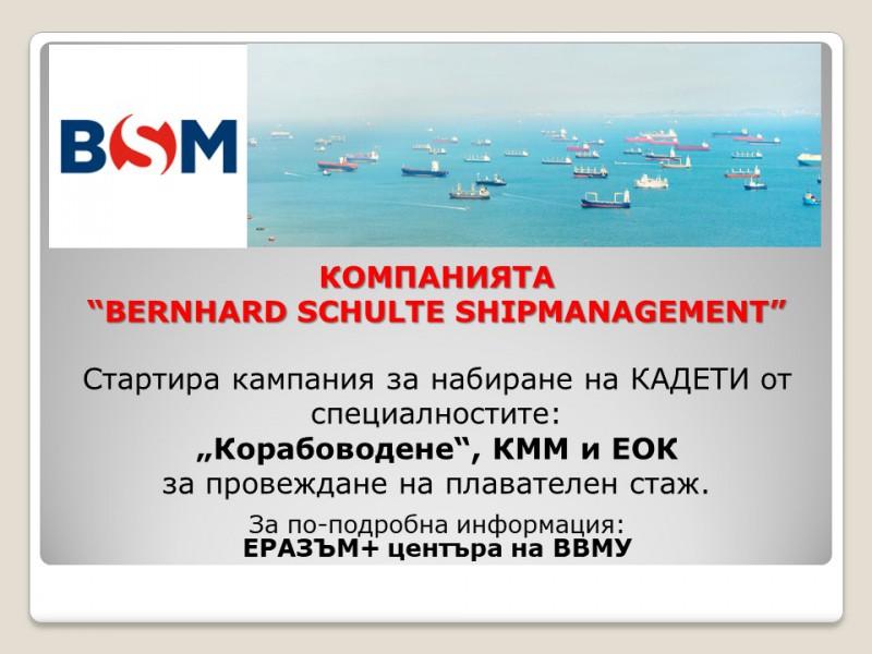 """ВВМУ: Кампания за набиране на кадети от компанията """"Bernhard Schulte Shipmanagement"""" (BSM)"""