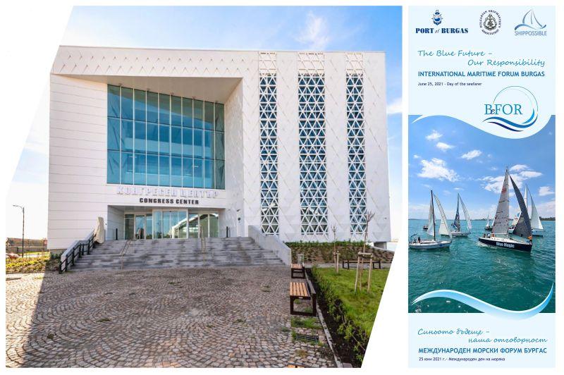 Пристанище Бургас ще бъде домакин на Международен морски форум
