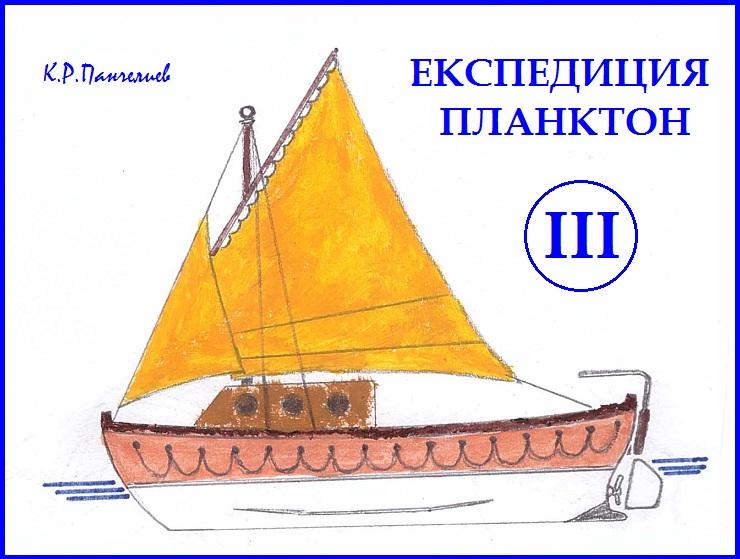 МОРСКА РАБОТИЛНИЦА: ЗА ПЪРВИ ПЪТ И САМО В PAN.BG - ВЪЗСТАНОВКА НА МИНЕН ПЛОТ (1912 г.)!