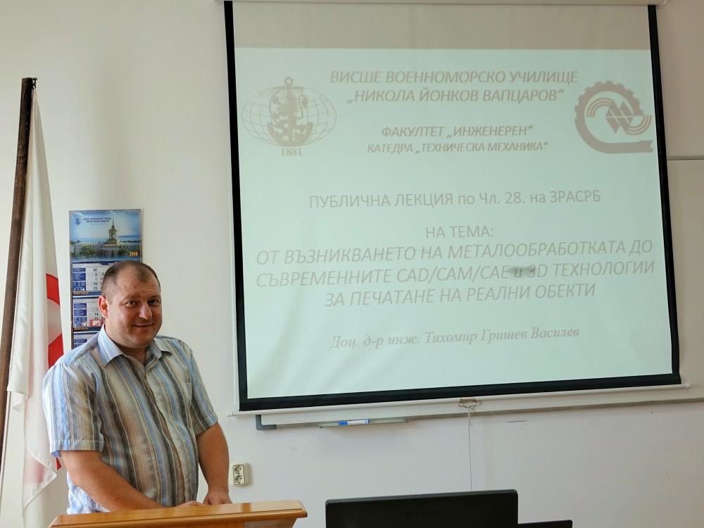 Публична лекция на доц. д-р инж. Тихомир Василев във ВВМУ