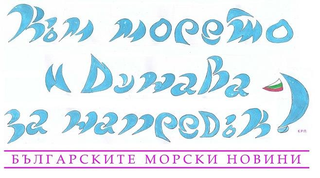 БУРГАСКО ФОТО-ОКО: НА РЕЙДА - БЪЛКЕР SEA BRIDLE!