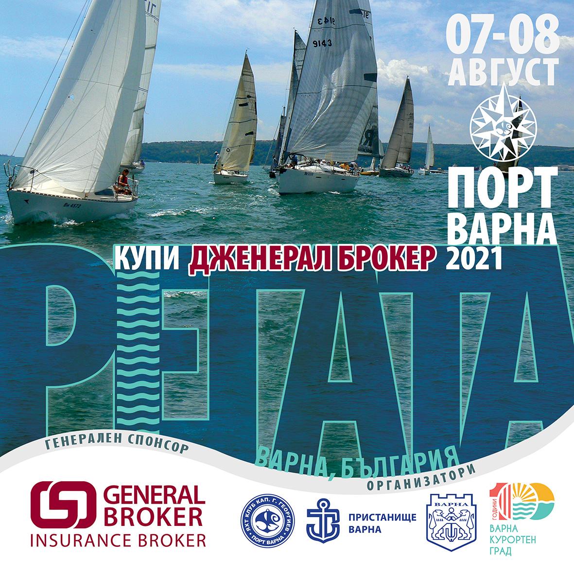 """Започва регатата """"Порт Варна 2021"""""""