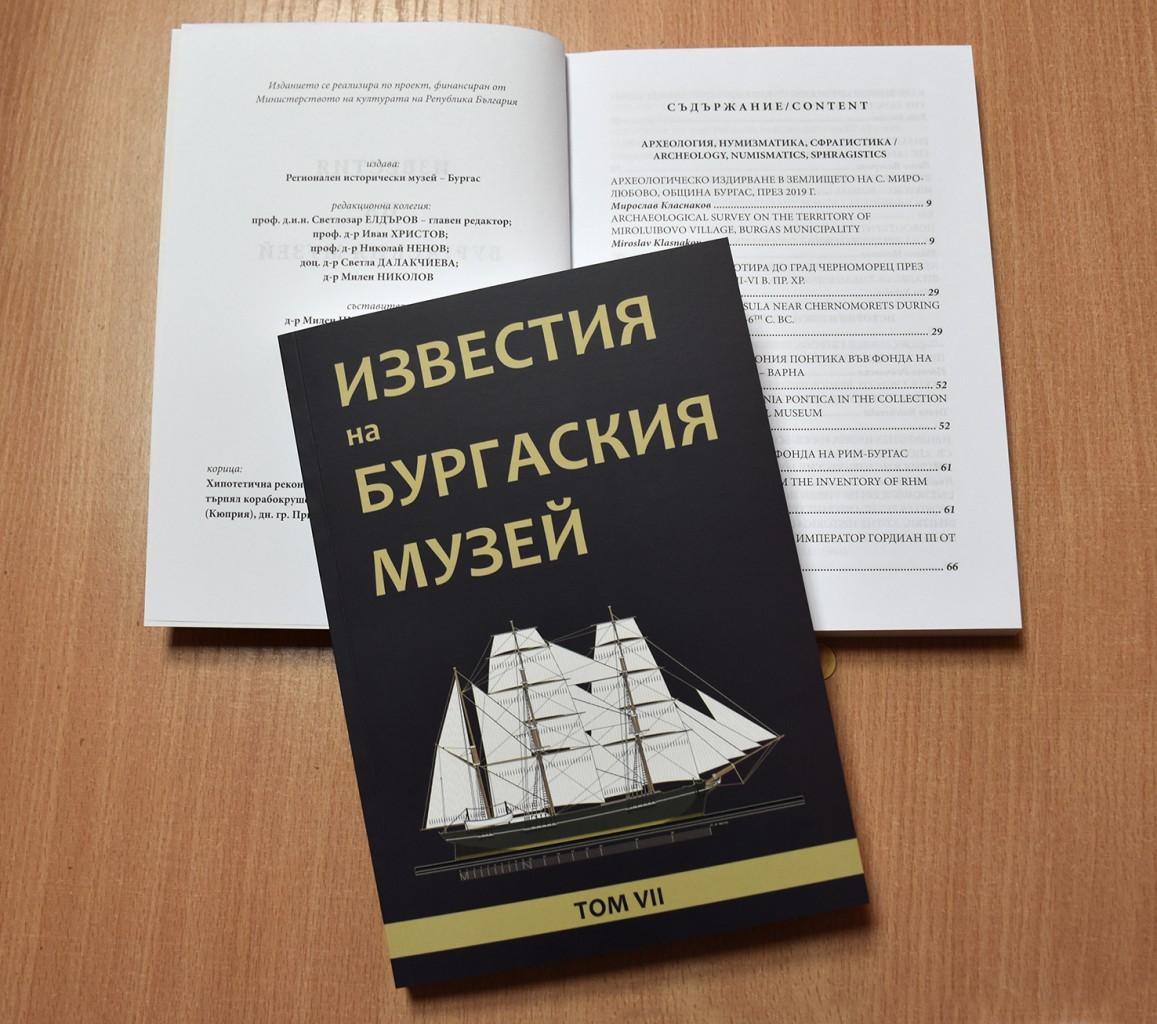 """На 11 юни: Представяне на най-новото издание за историята и археологията на Бургас в КЦ """"Морско казино"""""""