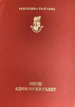 Книга на преподавател от Морско училище обогати библиотечния фонд на Висшия съдебен съвет