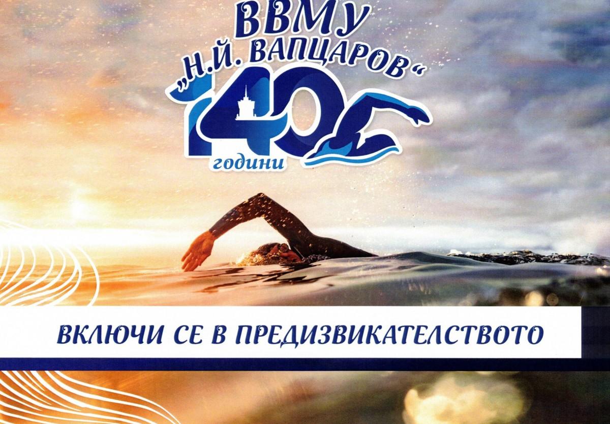 Включи се в предизвикателството! ВВМУ организира плувен маратон по случай 140-годишнината си