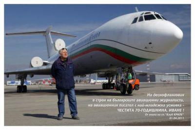 Днес рожден ден празнува Иван Бориславов - голям авиационен писател и публицист