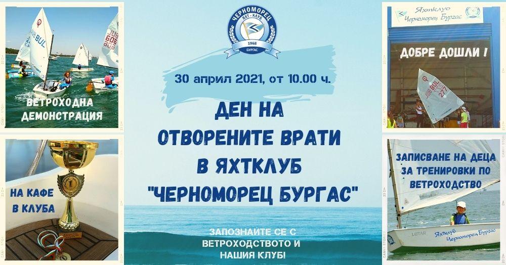 "Яхтклуб ""Черноморец Бургас"" обявява ден на отворени врати (30 април)"