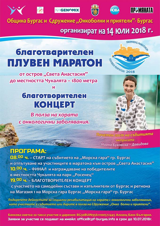 """За трета поредна година: Благотворителен плувен маратон организира Сдружение """"Онкоболни и приятели"""" на 14 юли"""