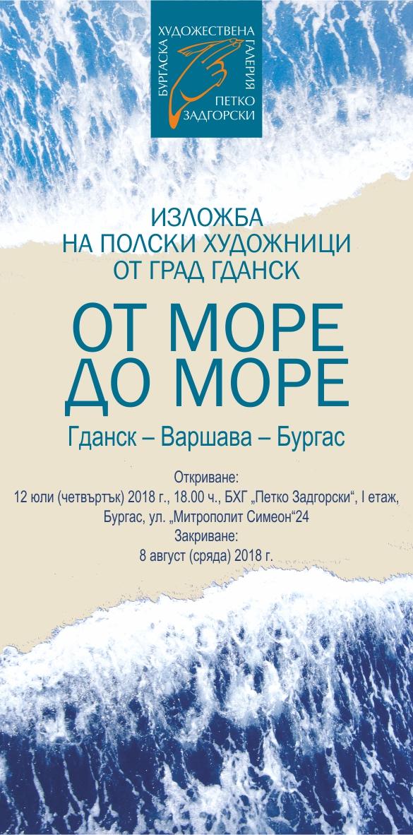 """Предстоящо: изложба """"От море до море"""" на полски художници в Бургас"""
