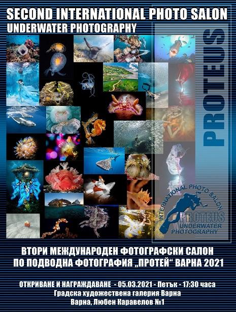 Международен салон по подводна фотография във Варна