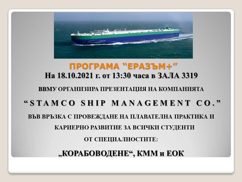 """В Морско училище: Предстояща презентация с представители на """"STAMCO SHIP MANAGEMENT CO"""""""