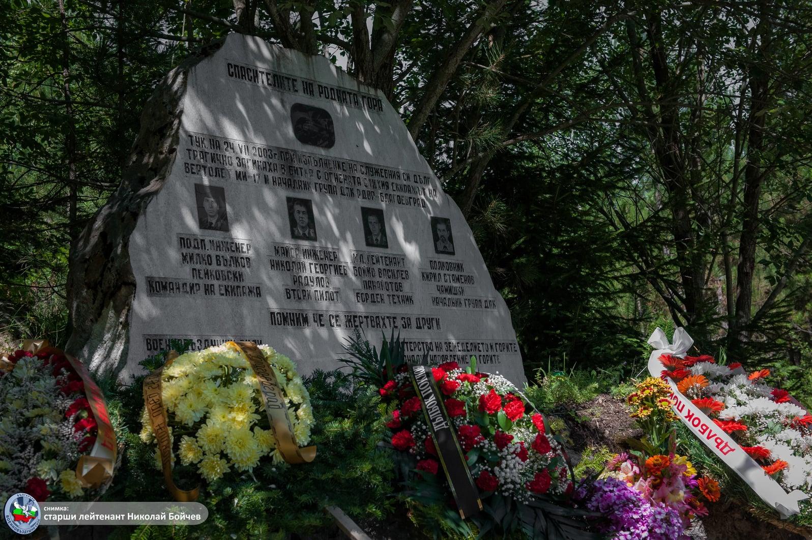 Признателност към загиналите преди 17 години...