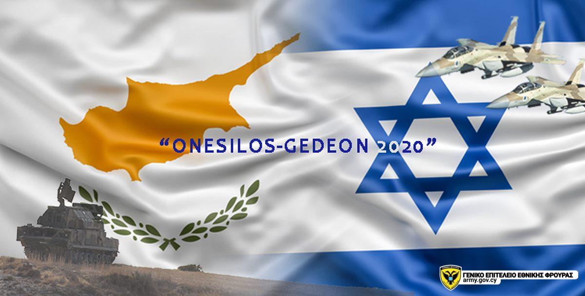 """Израелски """"стелт"""" изтребители F-35 тестват ПВО на Кипър в съвместно учение"""