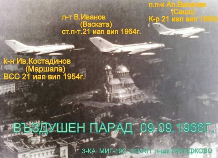 Тъжна вест: Почина о.р.полк. Иван Костадинов-Маршала