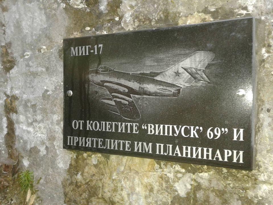49 години от гибелта на лейтенант Деню Денев