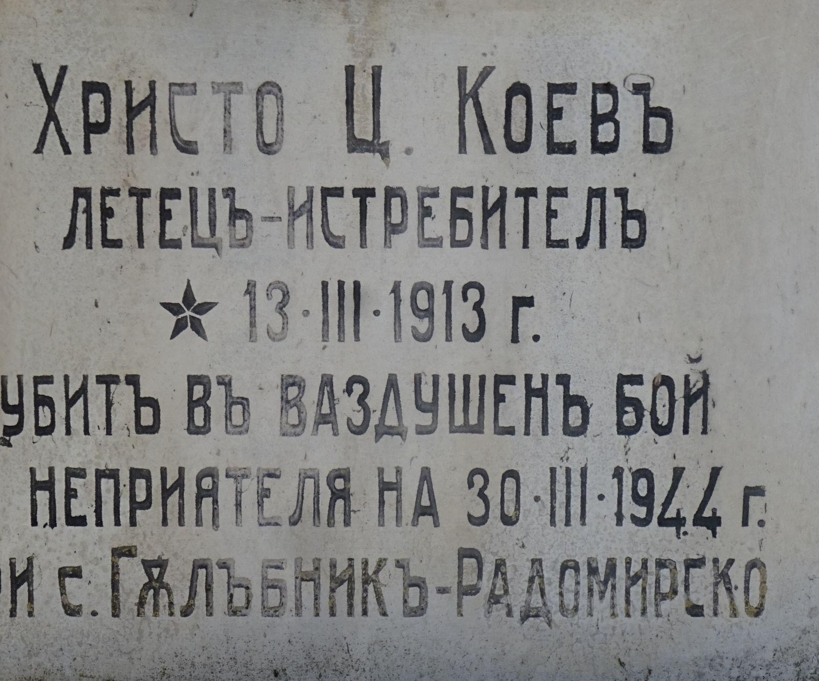 76 години от гибелта на подпоручик Христо Коев (Гърмидолов), един от защитниците на София