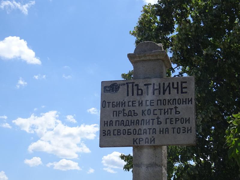 Загиналите в Тутраканската епопея изброени поименно във впечатляващ мемориал (част 1)