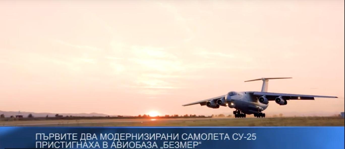 Вече и официално: Двата модернизирани Су-25 са вече в авиобаза Безмер (видео)
