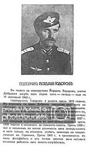 Първият загинал български летец при защитата на София...