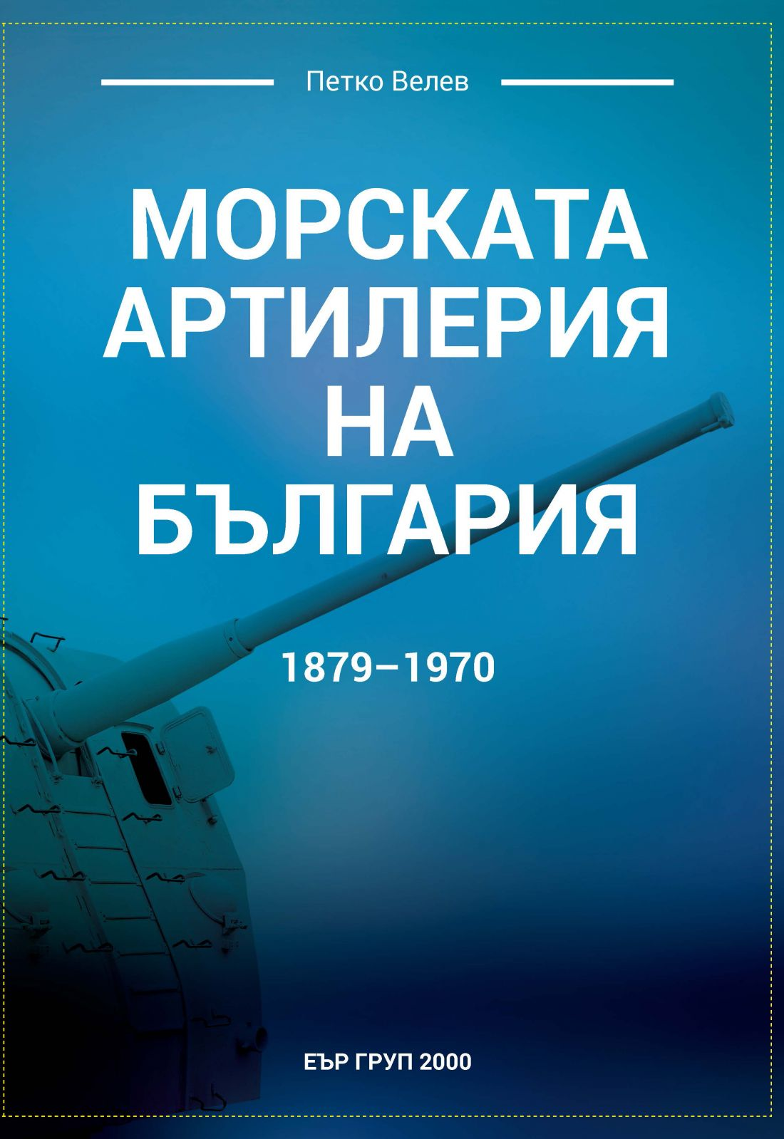 142 години български ВМС - презентации на книги за морска и бреговата артилерия и бреговите ракетни части във Варна и Бургас
