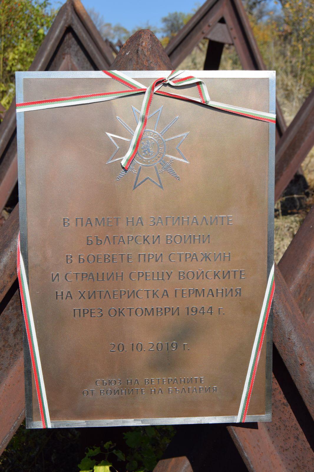 Страцин 2019 г.: Част 1 Сбъдната мечта - паметна плоча за загиналите в боевете край Страцин (Северна Македония) (ГОЛЯМА ЕКСКЛУЗИВНА ГАЛЕРИЯ)