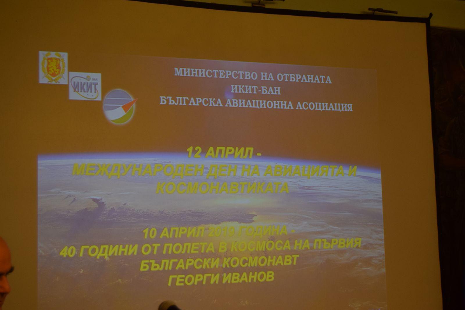 Емоционално тържество за 40 години от полета на първия български космонавт Георги Иванов (ГОЛЯМА ПРАЗНИЧНА ГАЛЕРИЯ)