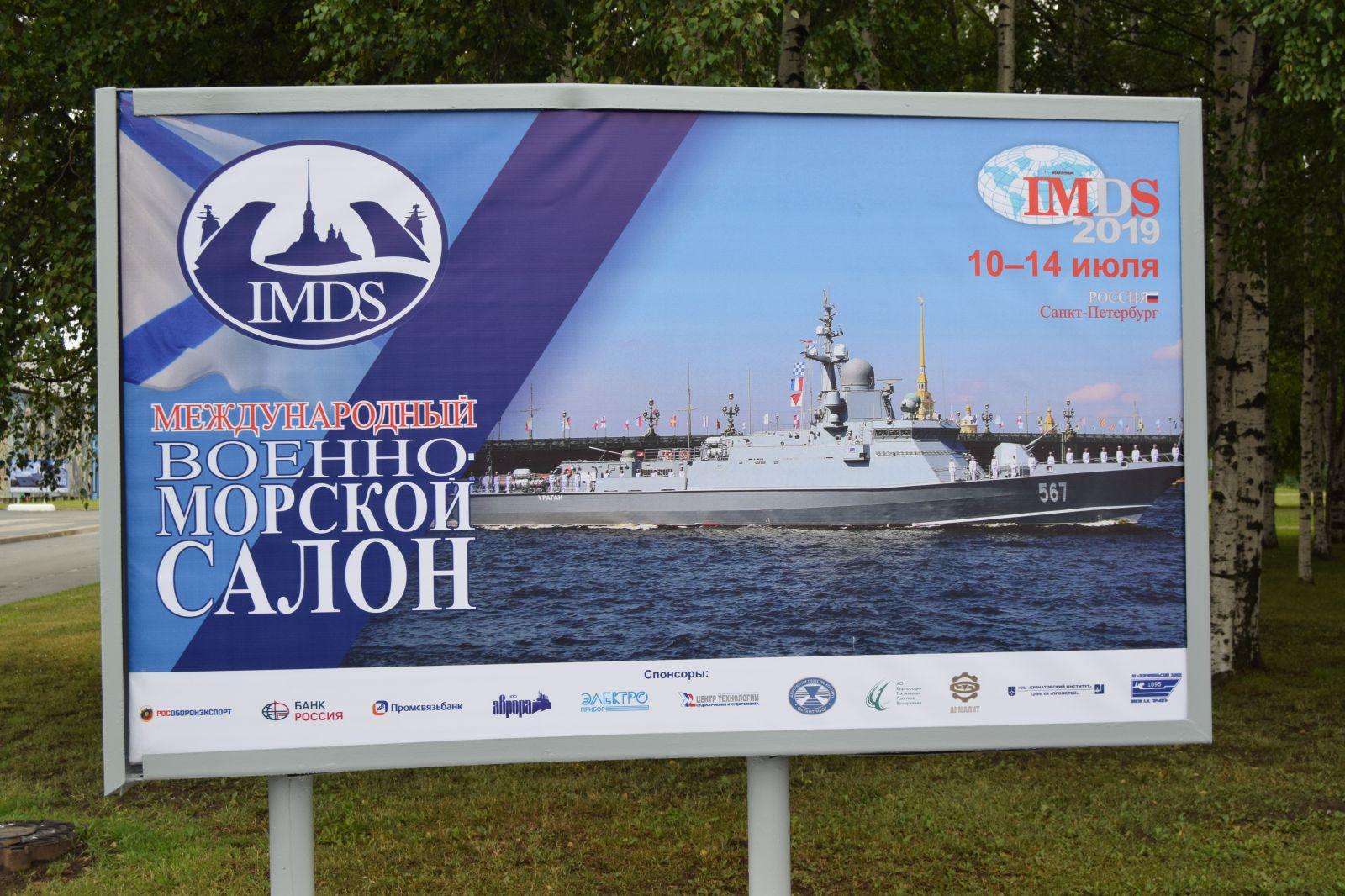 МВМС 2019 - Ракети и РЛС