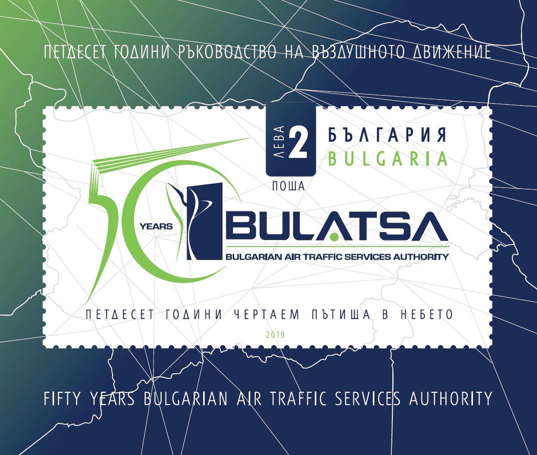 BULATSA с валидирана пощенска марка за 50 годишния юбилей
