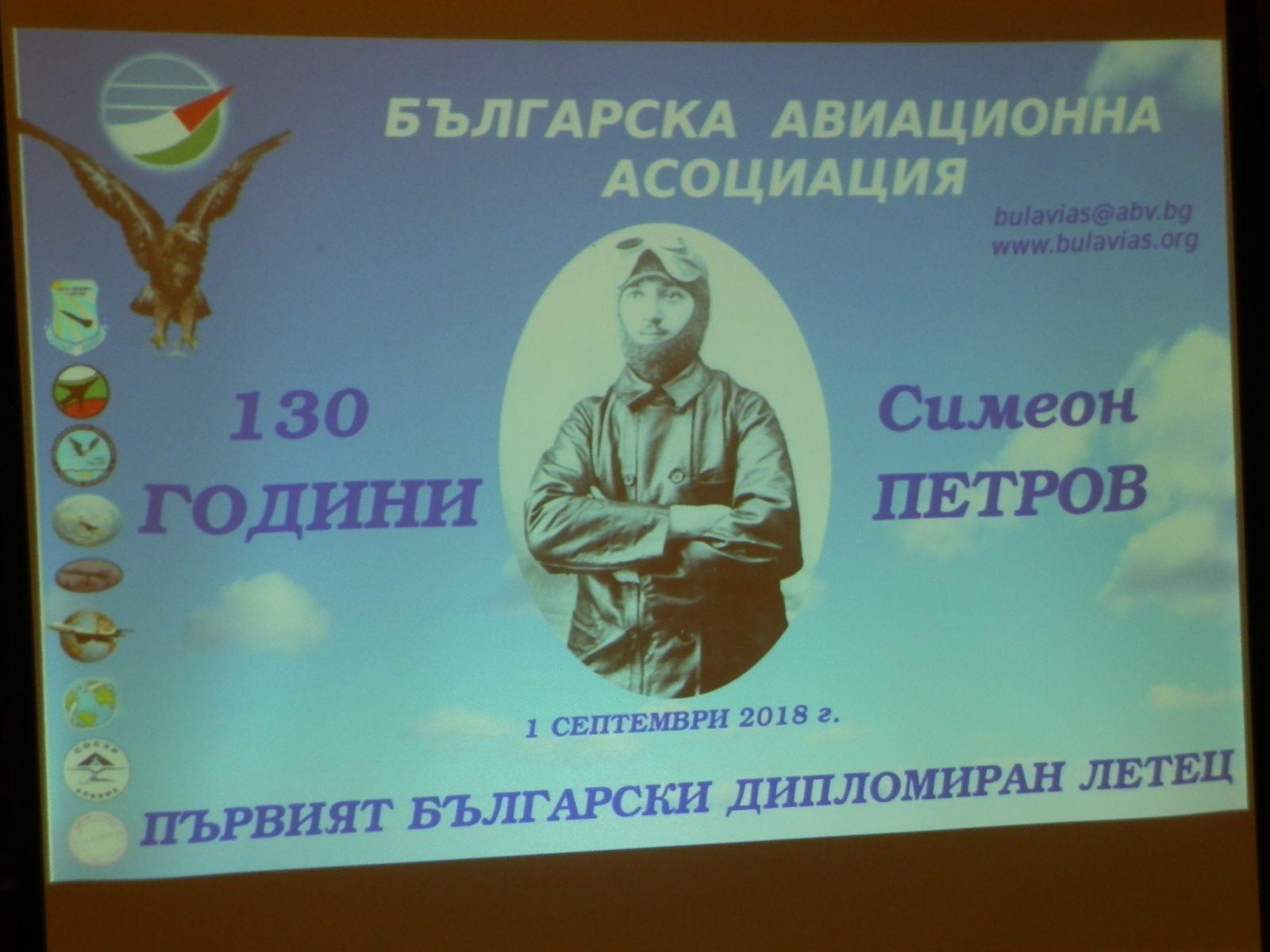 Валидираха пощенска карта за 130 г. от рождението на български авиационен първопроходец майор Симеон Петров