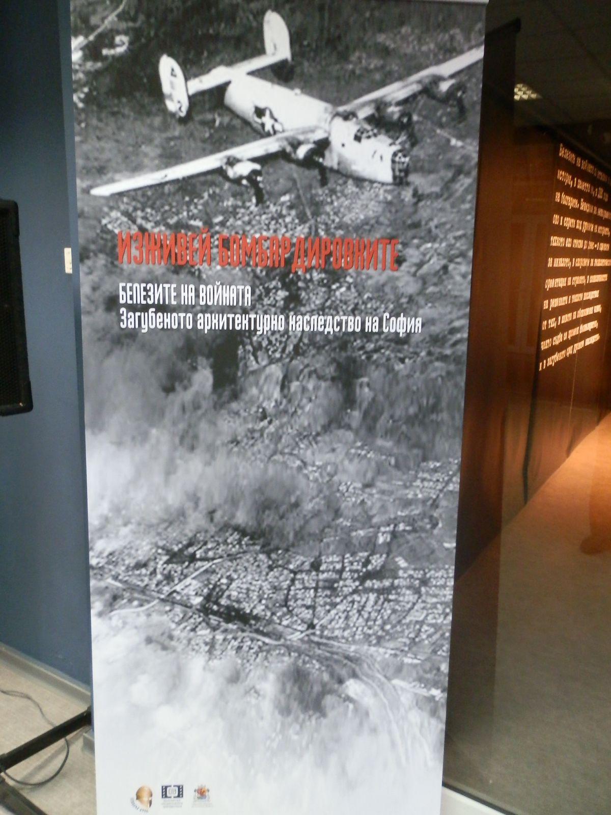 Изложба припомня варварските англо-американски бомбардировки над София през Втората световна война