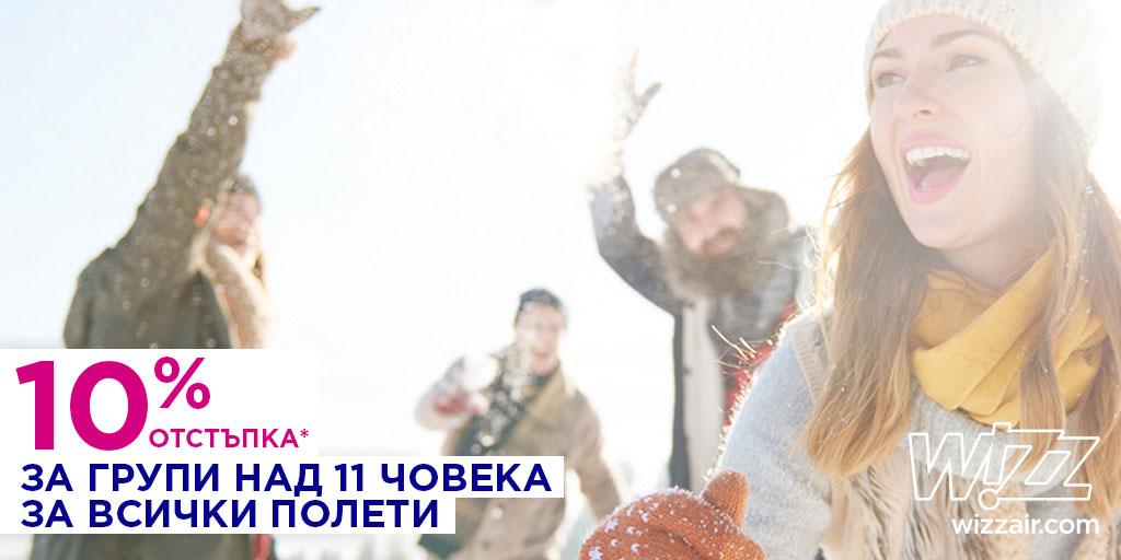"""Wizz Air с 8-дневна промоция """"Розов"""" петък. СЪБЕРЕТЕ ПРИЯТЕЛИТЕ СИ И РЕЗЕРВИРАЙТЕ ВАШЕТО МЕЧТАНО ПРИКЛЮЧЕНИЕ С 10%* ОТСТЪПКА НА WIZZAIR.COM"""