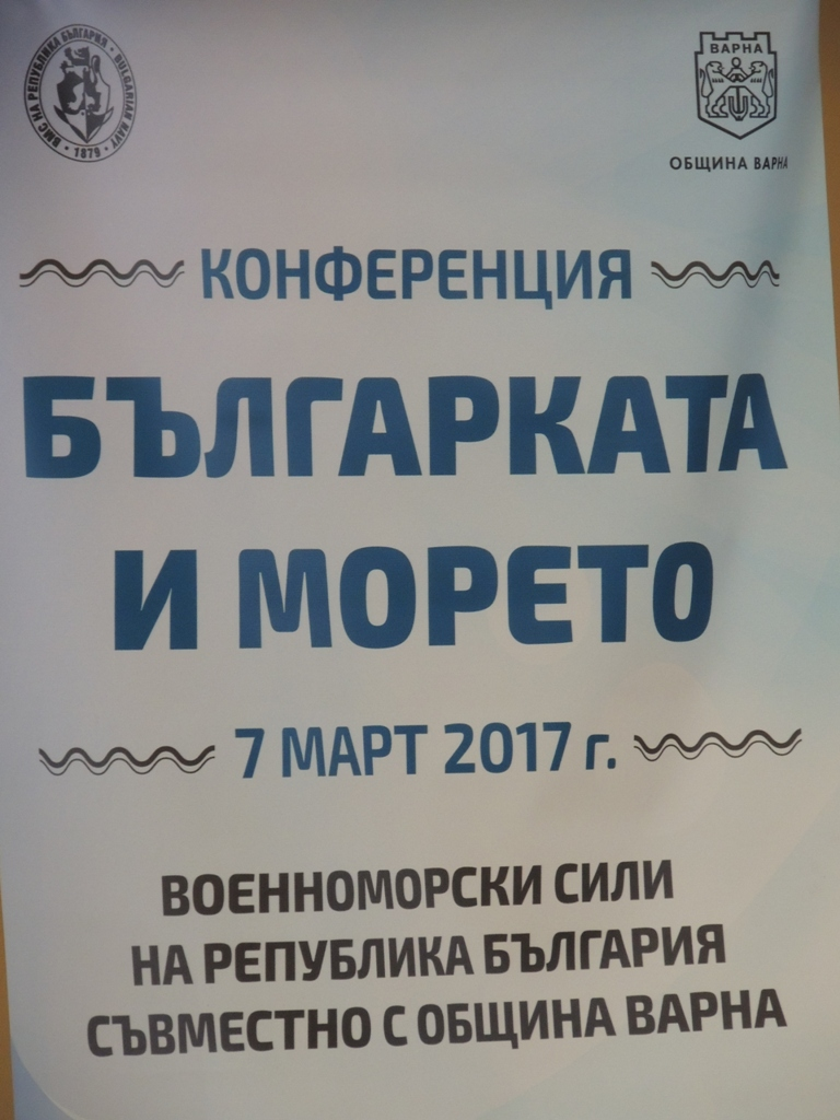 "Conference ""Bulgarian Woman and the Sea"" organized by Bulgarian Navy and Varna Municipality"
