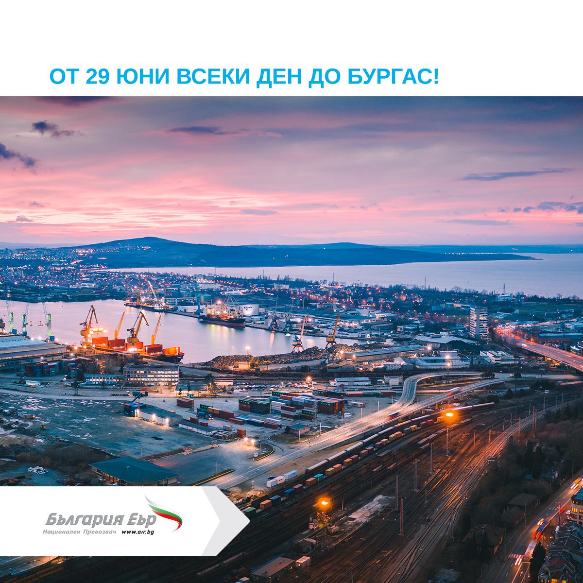 """""""България Еър"""" възобновява полетите си между София и Бургас от 29 юни 2020 г."""