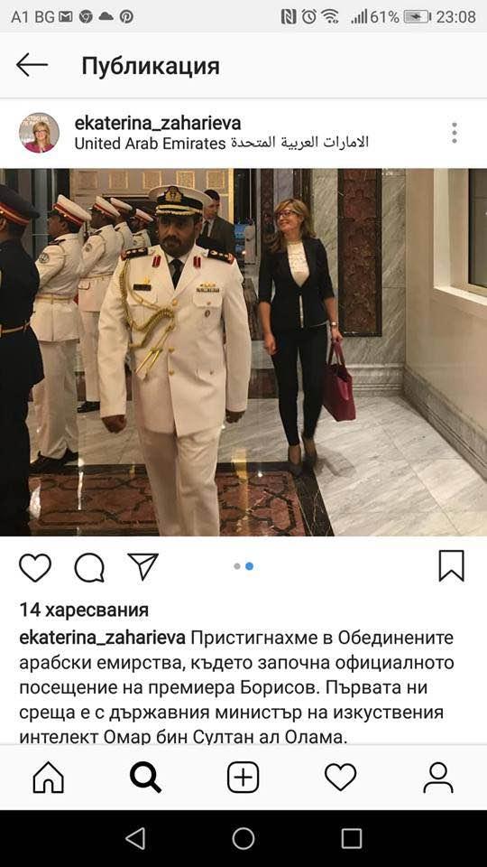 Захариева със секси клин в Абу Даби! Външната ни министърка е в ОАЕ /СНИМКА/