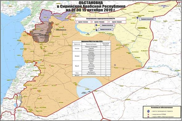 Руското Министерството на отбраната показа карта на силите в Сирия след началото на турската операция